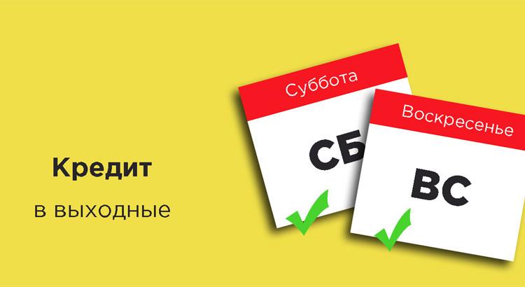 Кредит приватбанк украина условия